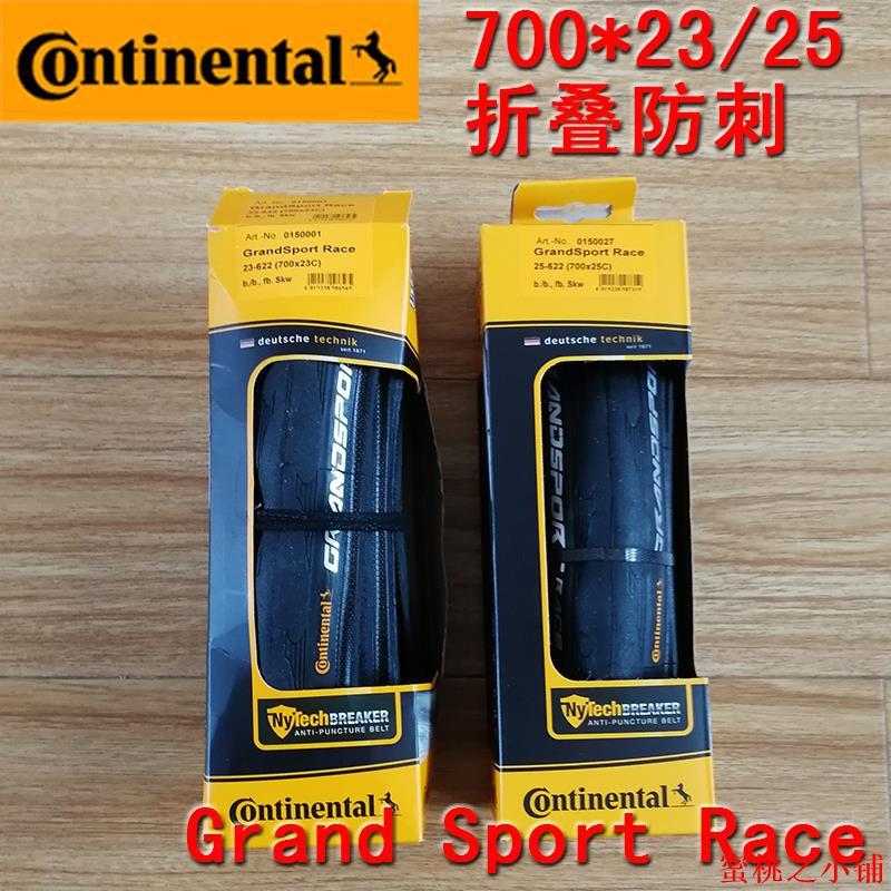 馬牌公路車外胎死飛 Grand Sport Race 700*23/25/700C*28防刺蜜桃之小铺