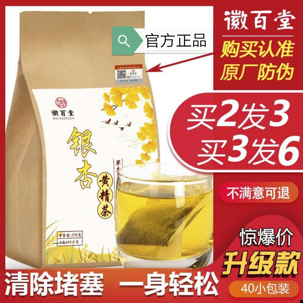 【熱銷❤】銀杏黃精茶正品特級中老年茶葉黃金茶白果茶銀杏葉植物草本銀杏茶