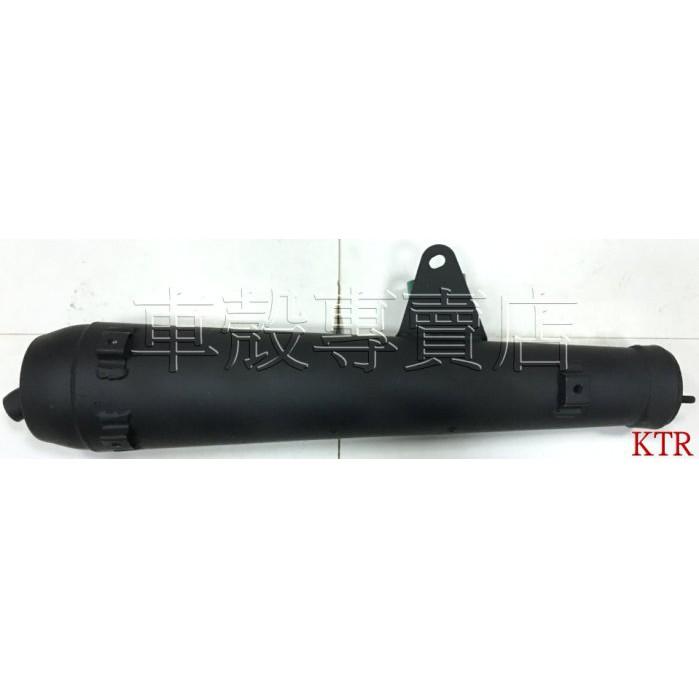 [車殼專賣店] 適用: KTR125、AIR150,副廠排氣管(後段),$1600