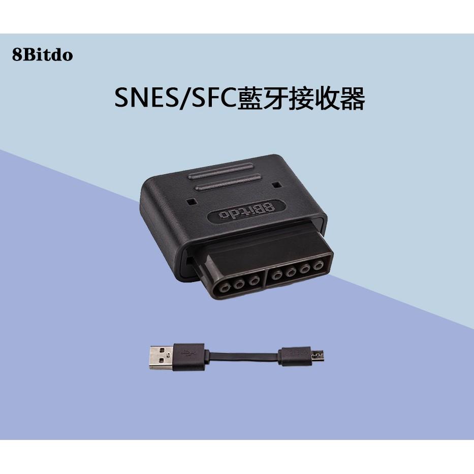 8Bitdo/八位堂 超任SNES/SFC藍牙無線手柄接收器 超任主機接收器