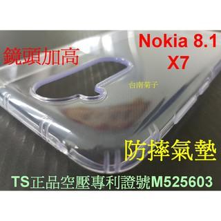 ★ 【專利空壓殼 Nokia 8.1 (X7)】~ 防摔殼 氣墊殼 軟殼~用久不會霧白~鏡頭加高 臺南市