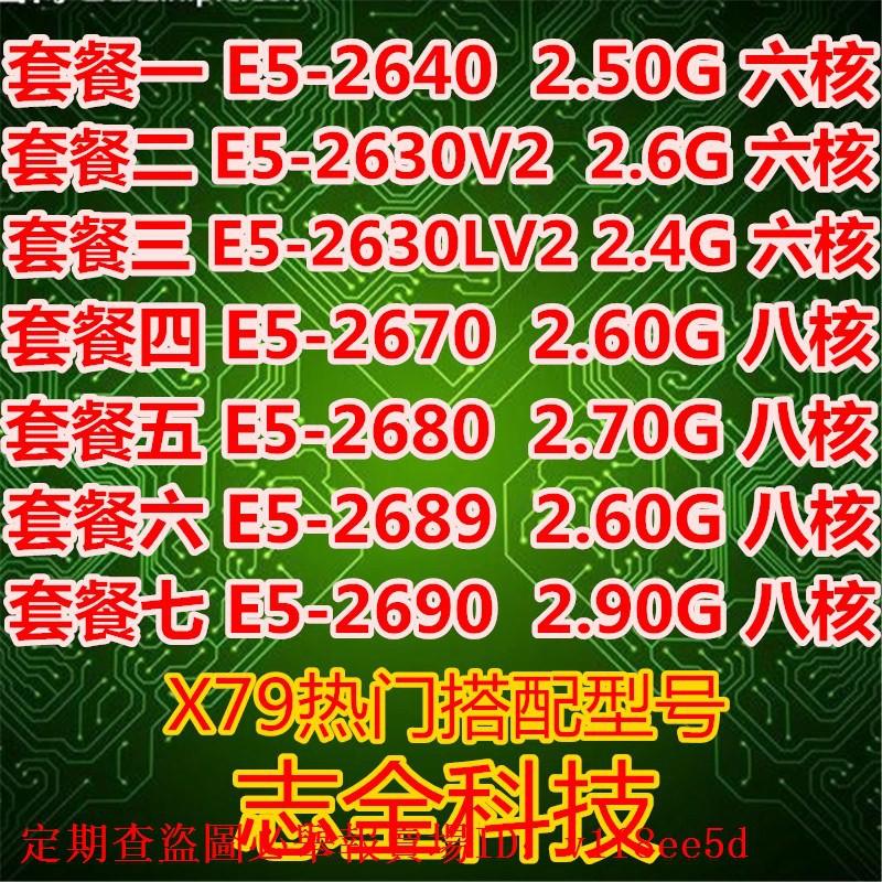 Intel 至強E5-2670 2640 2630 2689 2680 V2 2690 CPU C2V2正式版