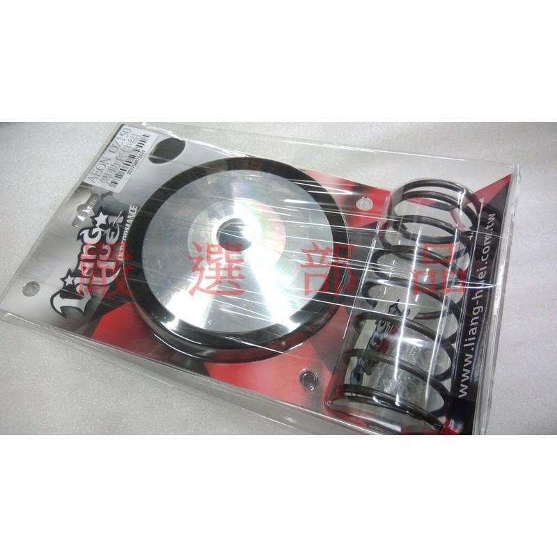 良輝 普利盤組 含大彈簧普利珠 OZ 150 COIN 125 傳動組 OZ 125 改裝 AEON 宏佳騰 前組