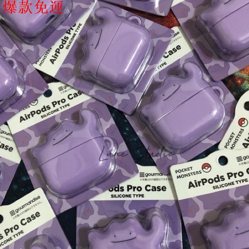 【熱銷爆款】【Lune Studio】現貨 百變怪 Airpods Pro 耳機保護套保護殼 精靈寶