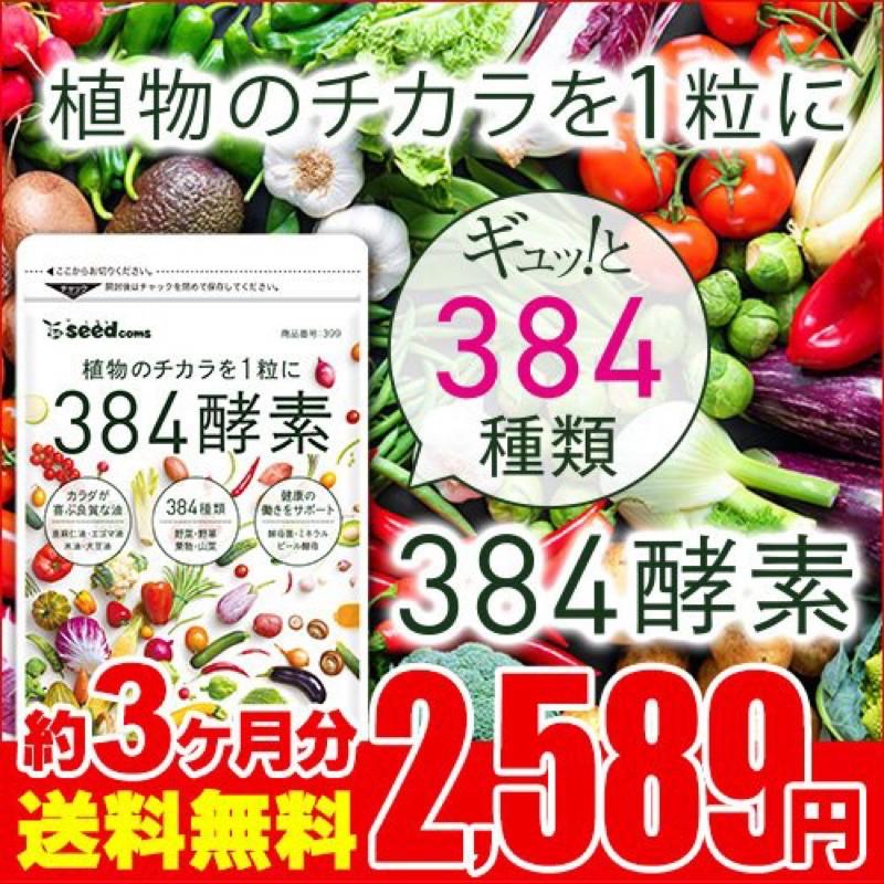 日本製 生酵素  取代青汁 發酵 熟成 亞麻仁油 海藻 大豆 333 體內環保 野草酵素