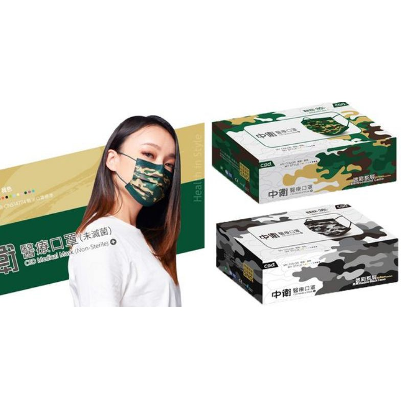 現貨 CSD 中衛成人醫療口罩-迷彩系列30入盒裝