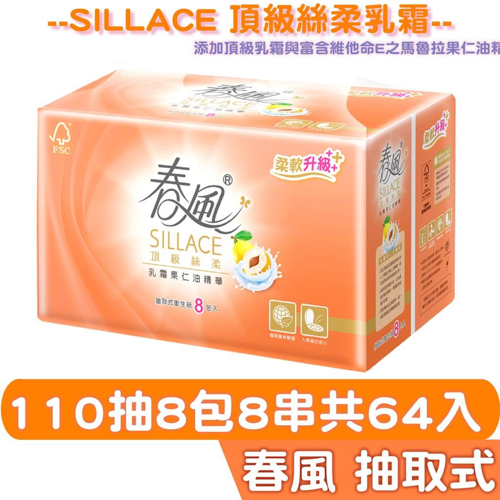 春風 SILLACE 頂級 絲柔 乳霜 果仁油 精華 抽取式 衛生紙 110抽X8包X8串共64入/箱購【免運宅配】