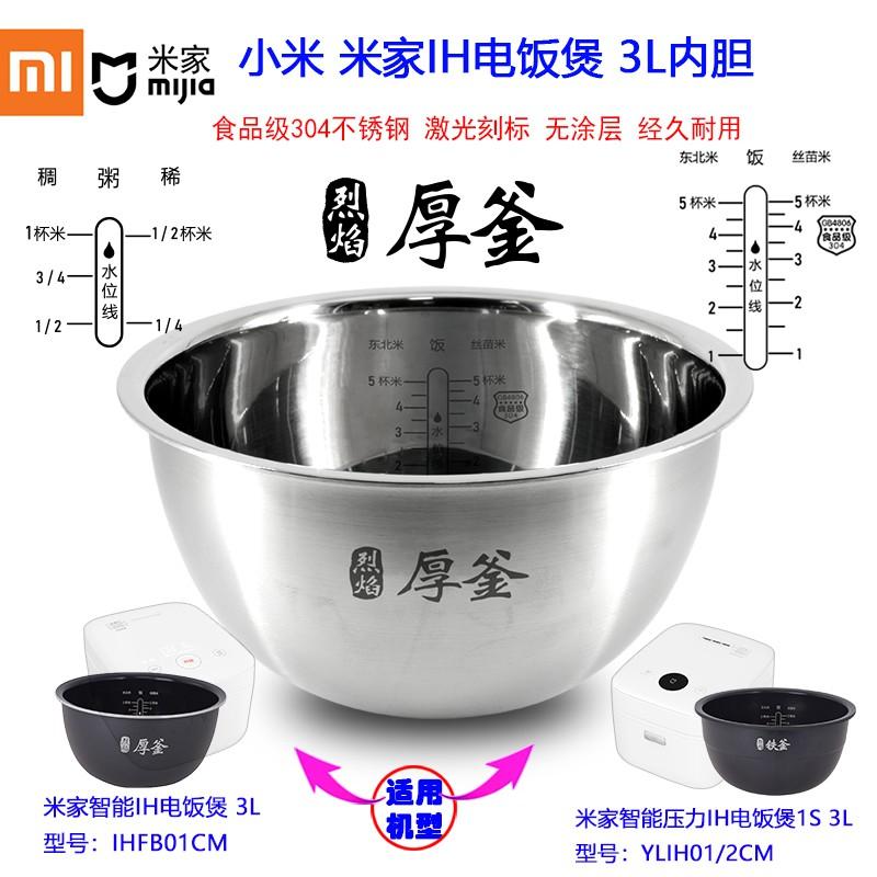 小米IH電飯煲精鋼內膽不銹鋼無涂層米家壓力電飯鍋厚釜內鍋3L鐵釜內鍋4L