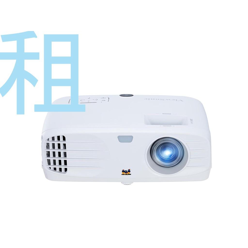 (台北/民權)租借/出租 高亮度 ViewSonic 1080P FHD 3500流明 投影機 雙HDMI 極致遊戲體驗