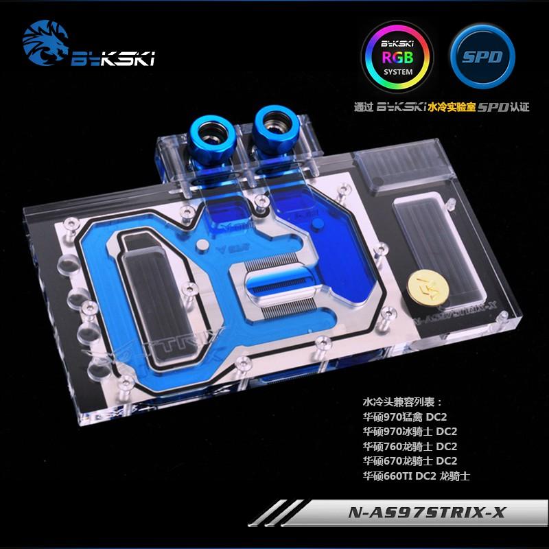 Bykski N-AS97STRIX-X .華碩GTX970 GTX660TI 670 680 760水冷頭