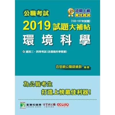 公職考試2019試題大補帖(環境科學)(102~107年試題)