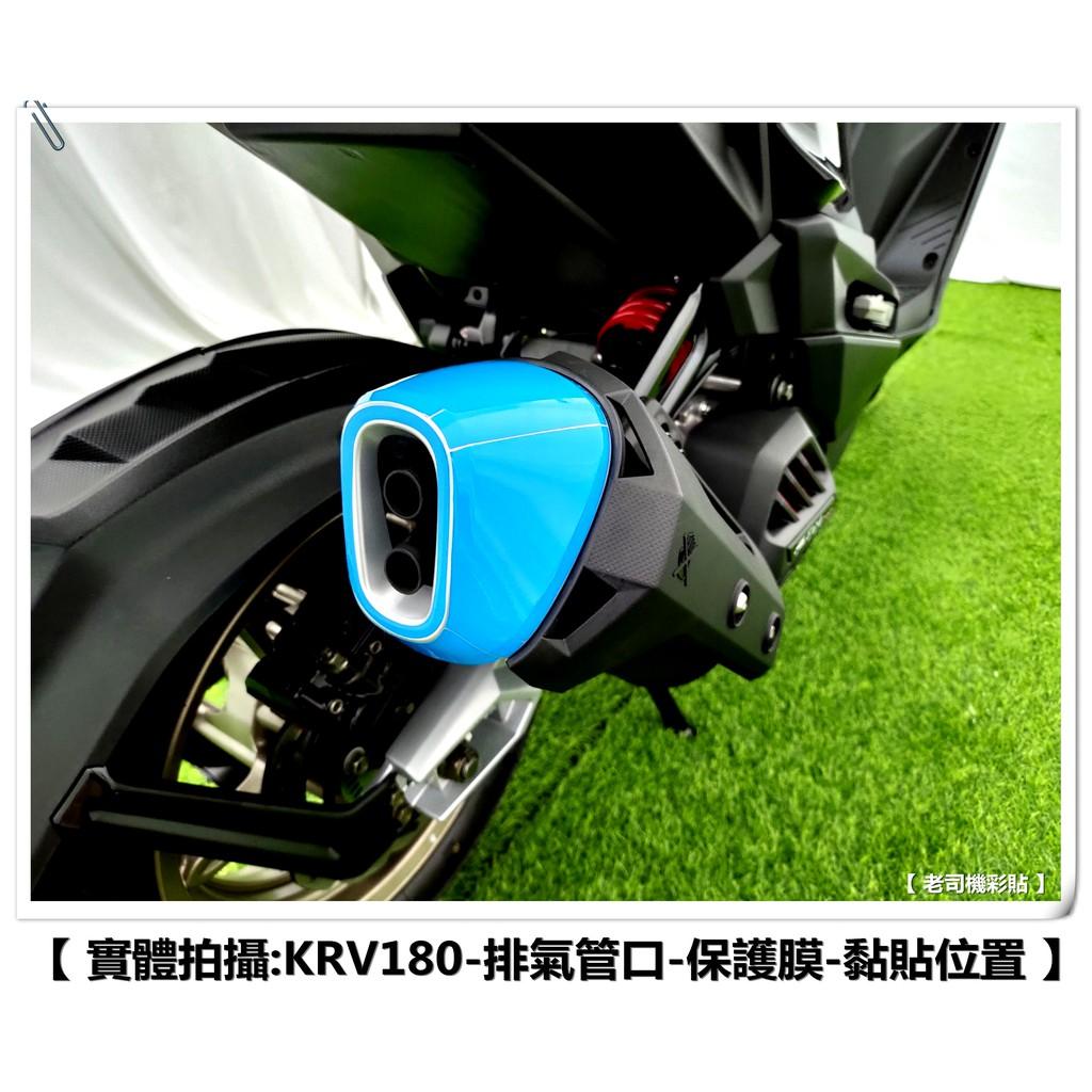 【 老司機彩貼 】KYMCO KRV 180 排氣管飾蓋 排氣口 自體修復 熱修膜 透明膜 犀牛皮 貼紙 防刮