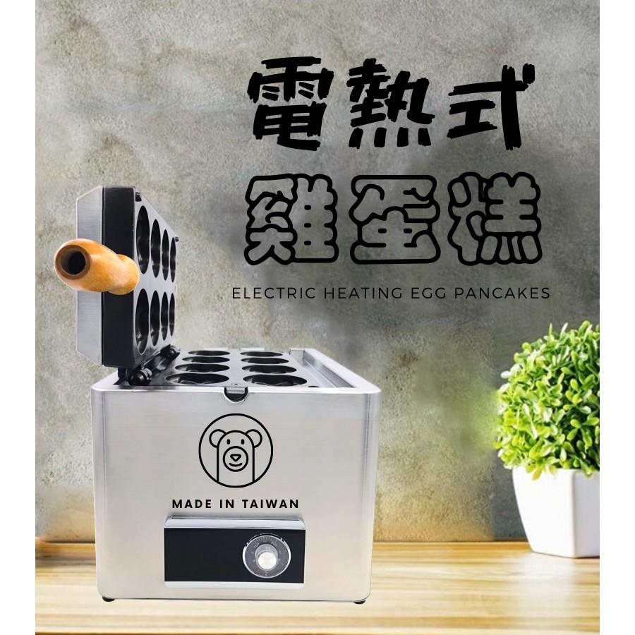 升級款營業用電力式雞蛋糕機、電熱式雞蛋糕機  (全新、保固一年)