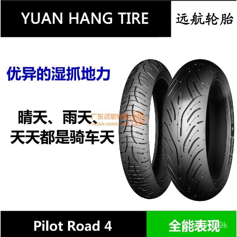 輪胎【車胎】米其林TMAX530寶馬C650天浪650摩托車輪胎120 70  160 60 14 15
