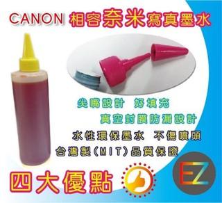 【含稅】CANON 250cc 黃色 奈米寫真 補充墨水 MX457/ MX527/ MG4270/ MG3570 臺中市