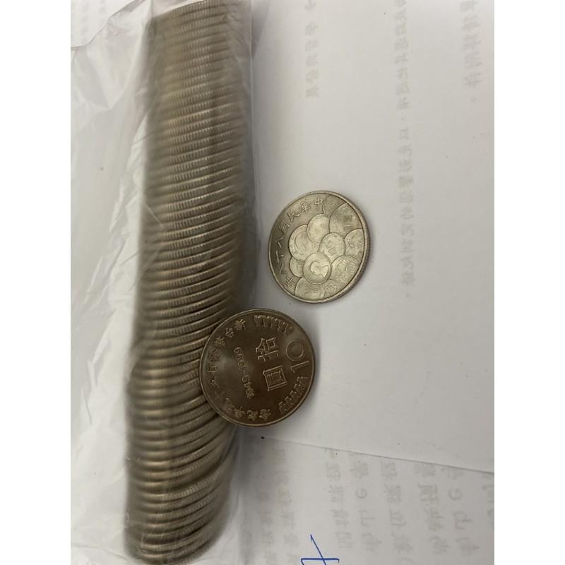 民國88年.新台幣發行50週年紀念幣