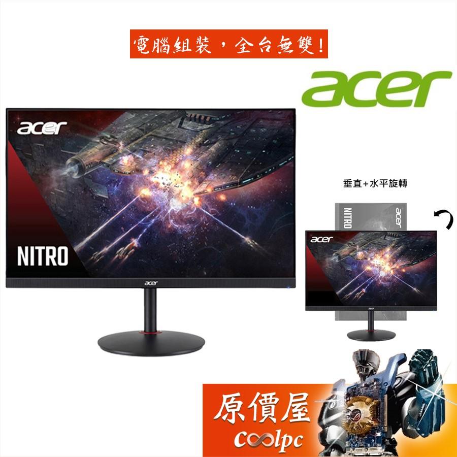 ACER宏碁 Nitro XV272U V 27吋/2ms/IPS/170Hz/FreeSync/保固三年/螢幕/原價屋