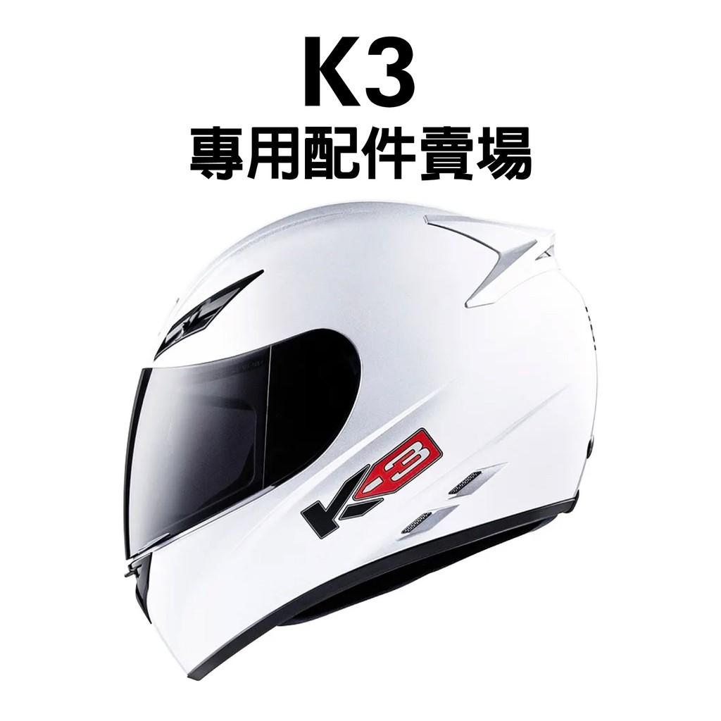 [安信騎士] AGV K-3 K3 鏡片 耳罩 內襯 配件區