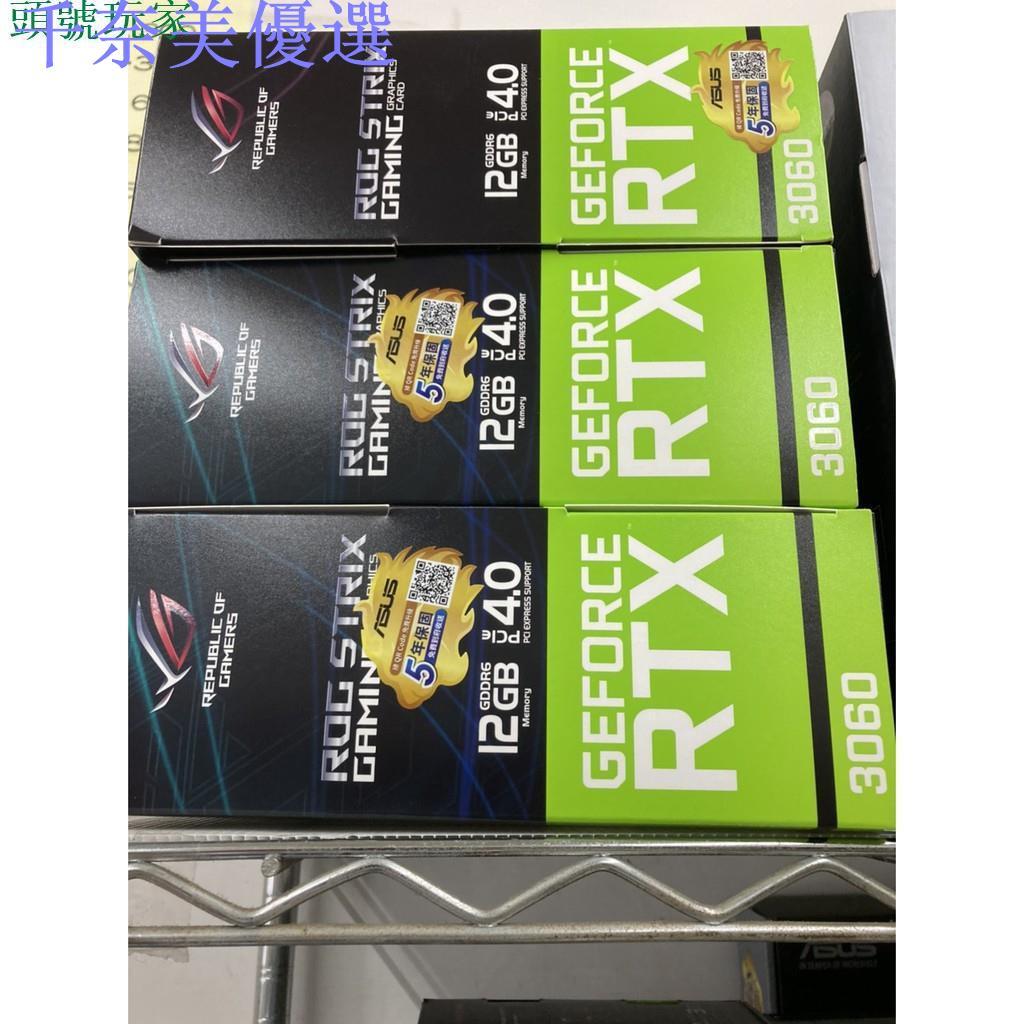 🔥千奈美🔥全新 盒裝 附發票 ASUS DUAL RTX3060 12G ROG-STRIX-RTX3060-O12