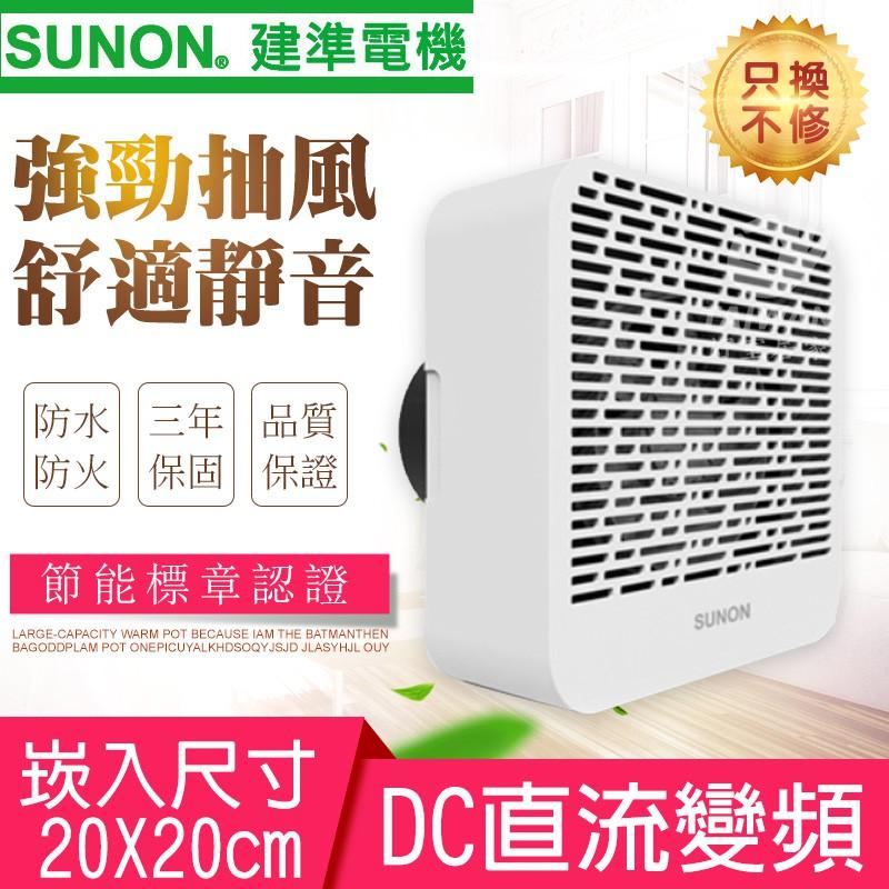 🔥免運費🔥 SUNON建準BVT10A001 DC直流無聲換氣扇 直排 通風扇 浴室通風扇 明排抽風機