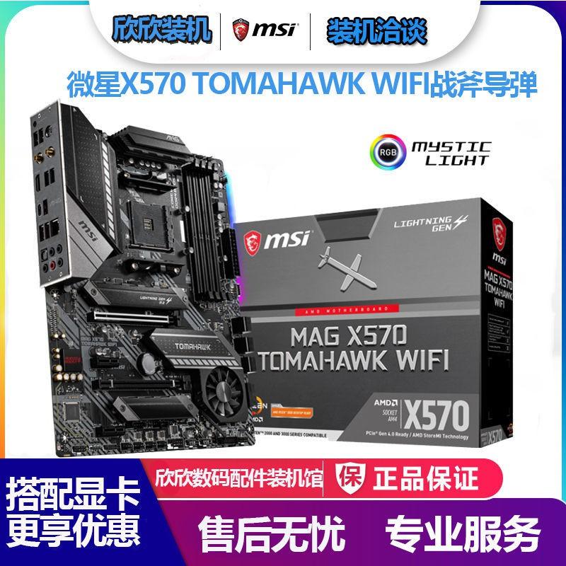 現貨  微星X570 TOMAHAWK WIFI 戰斧導彈臺式機游戲主板支持5600 5900X
