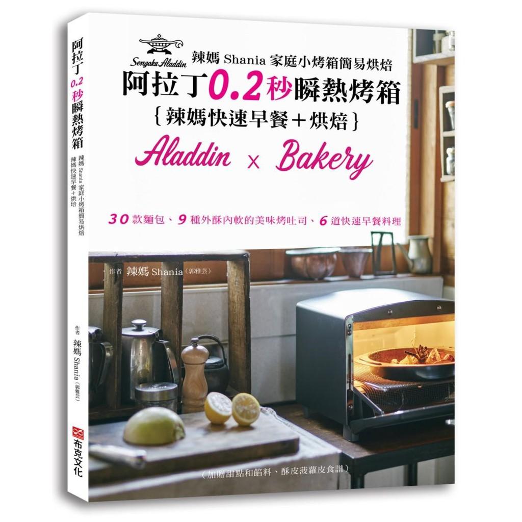 辣媽Shania家庭小烤箱簡易烘焙:阿拉丁0.2秒瞬熱烤箱{辣媽快速早餐+烘培}<啃書>