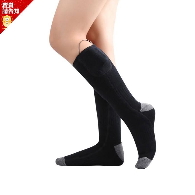 USB充電款三段加熱保暖襪 電熱襪 保暖加熱襪 發熱襪 男女冬季暖腳神器 電暖襪 附發票【賣貴請告知】