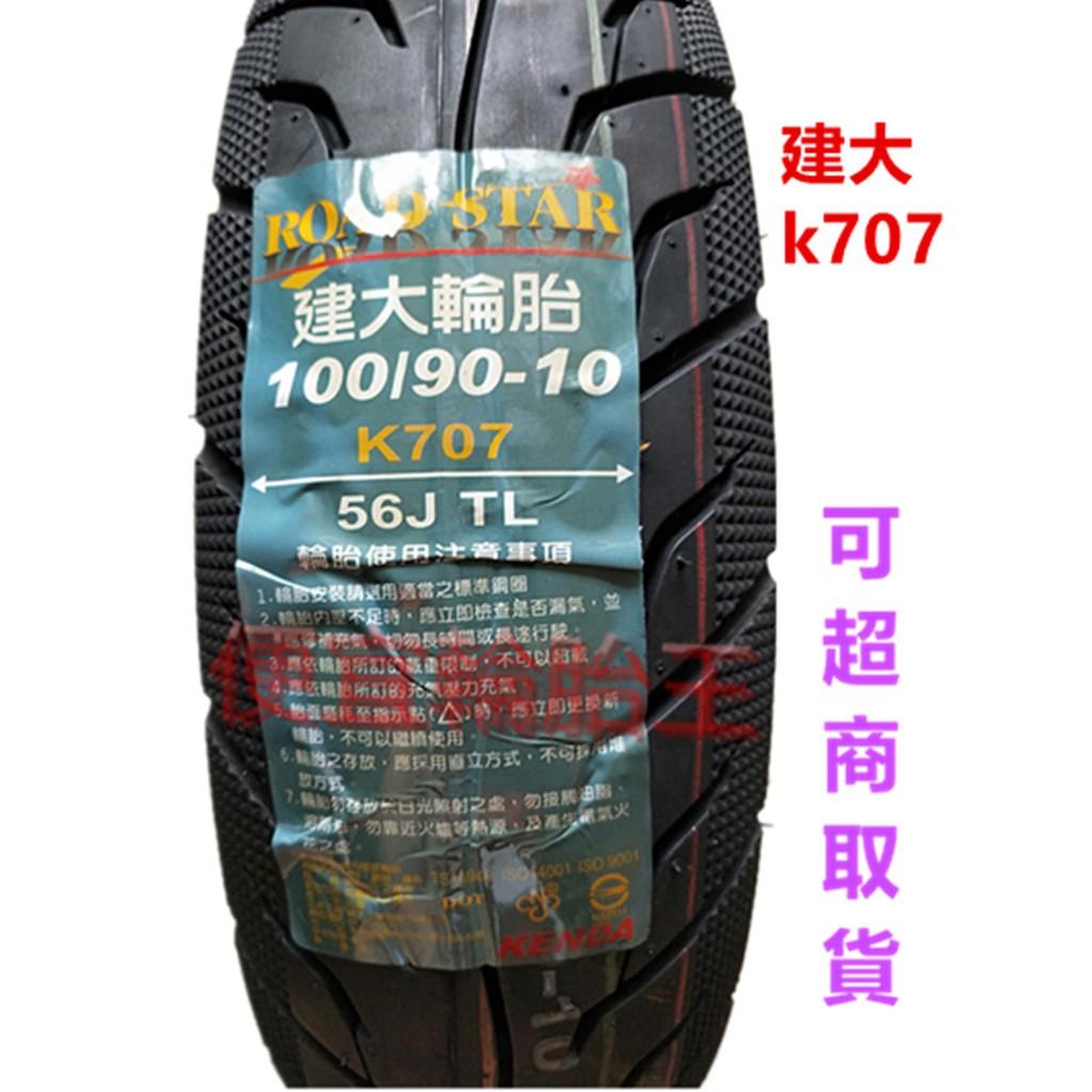 (廠商聯合特賣)建大k707輪胎100/90/10 加瀨 @gmf0054s