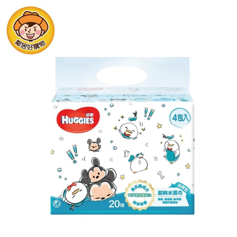 好奇純水嬰兒濕巾(迪士尼限定版)加厚型(20抽x4包)