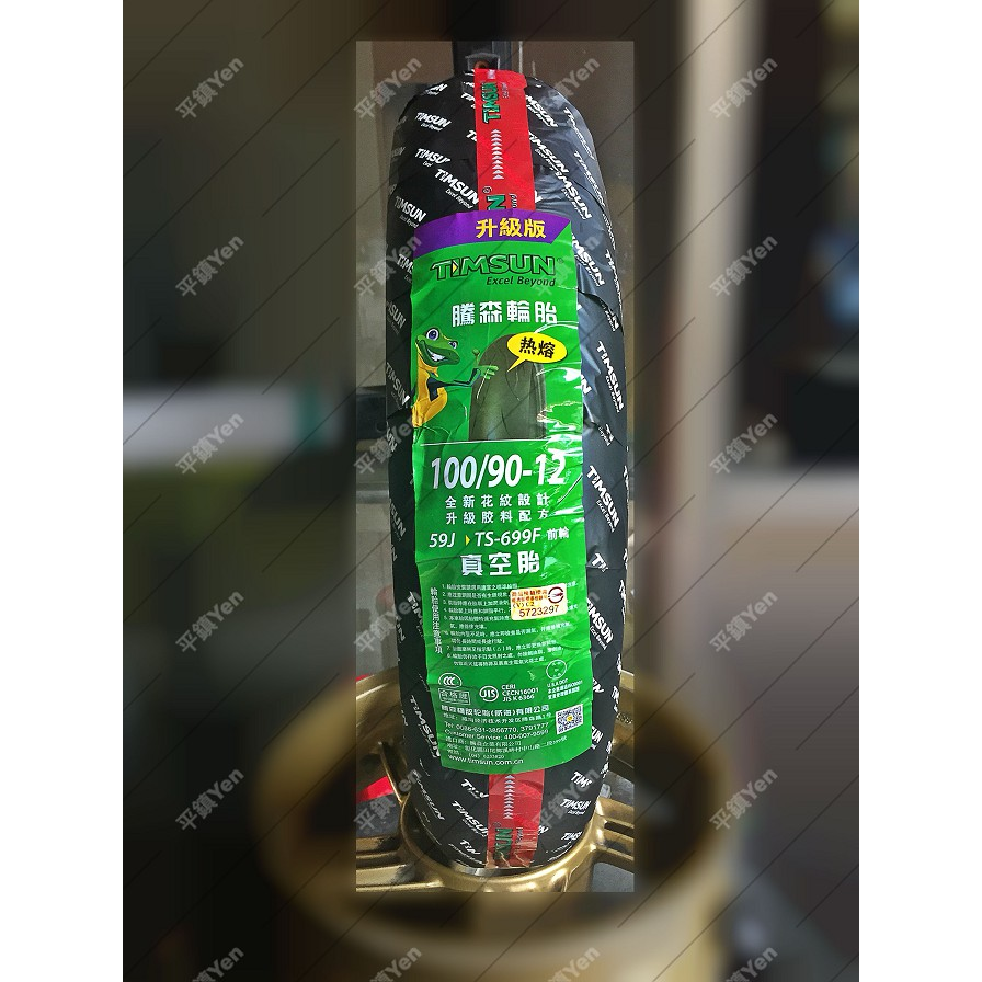 平鎮龍潭楊梅 騰森輪胎TS699 100/90-12 120/80-12
