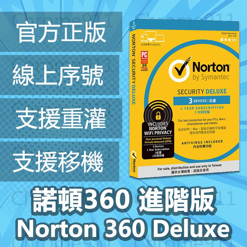 諾頓Norton 網路安全 Norton 360 Deluxe 進階版 電腦防毒軟體 網路安全和防毒掃毒 金錀綁定賬戶