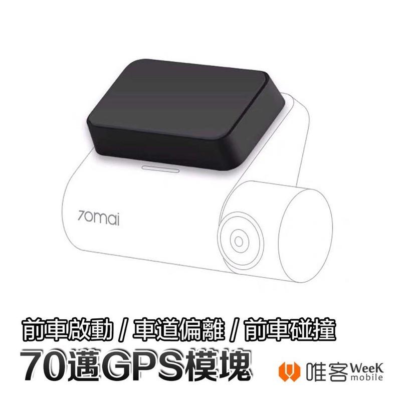 💢台灣現貨 當日出貨💢 小米 70邁 行車記錄器Pro GPS模塊 語音聲控 高清 1944P 小米 行車記錄儀