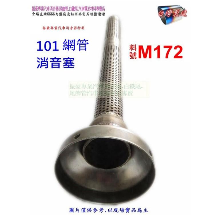 調音蓋 網管 38mm 消音塞 長約53mm 排氣管 消音器 消音塞 101 網管 調音器 料號 M172 可代客施工