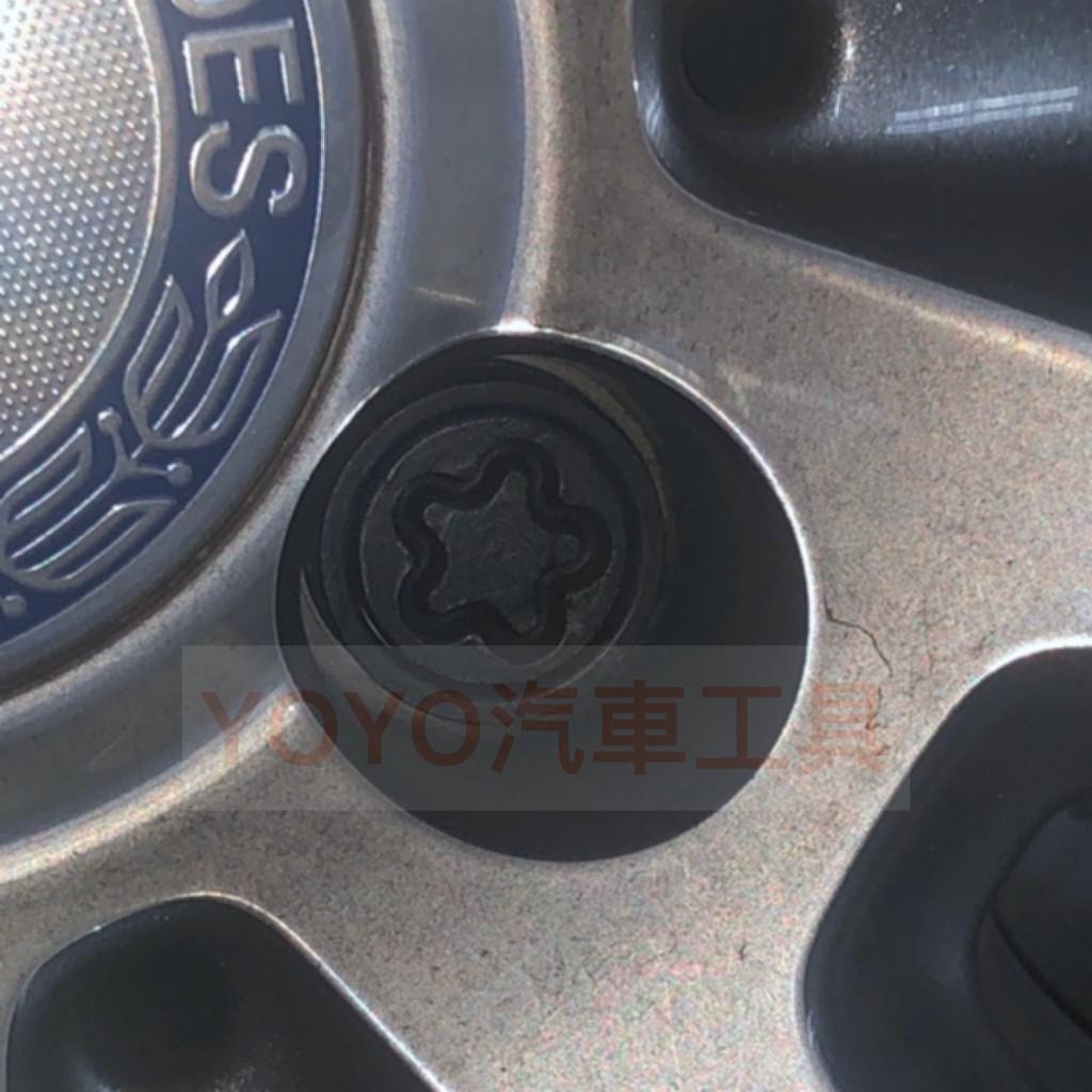 【YOYO 汽車工具】 BENZ 輪胎防盜螺絲套筒 (配件單購下標區) 賓士 輪胎螺絲 防盜套筒