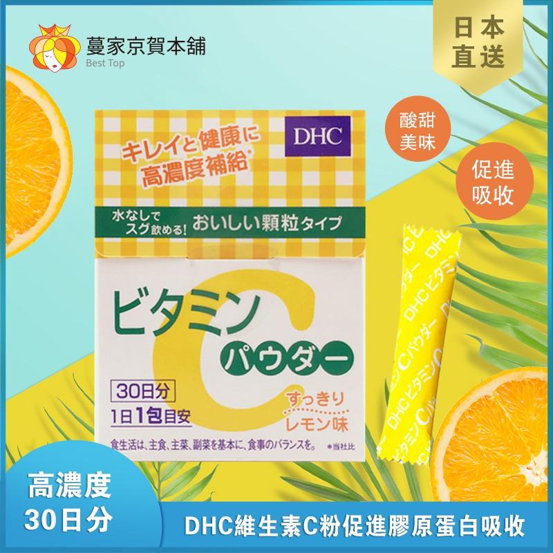❤️【🌸蔓家京賀本舖🌸】 日本 DHC 高濃度維他命C粉 30枚入❤️