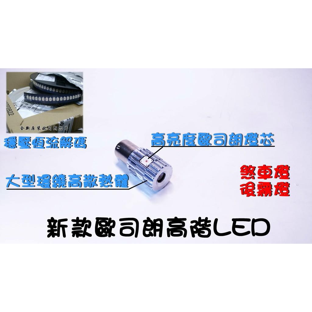 我愛車生活] 1156 P21W 1157 P21/5W 歐司朗OSRAM LED 煞車燈 後霧燈 解碼 focus