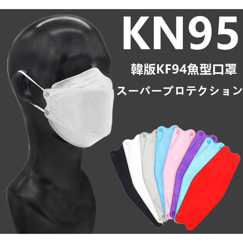 成人 韓版kf94 魚型口罩 四層含熔噴布 魚嘴柳葉折疊口罩 四層口罩 KF94口罩 立體口罩