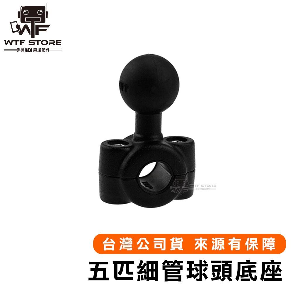 五匹配件 MWUPP 細管球頭底座 固定座鏡桿 偉士牌 GTS300 春天 衝刺 LX LXV 後視鏡【G002】