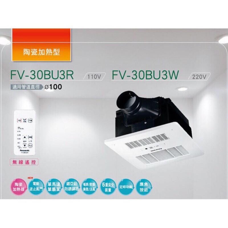 ⭐️保固三年現貨可分期 Panasonic FV-30BU3R FV-30BU3W 浴室暖風機 乾燥機 FV30BU3W