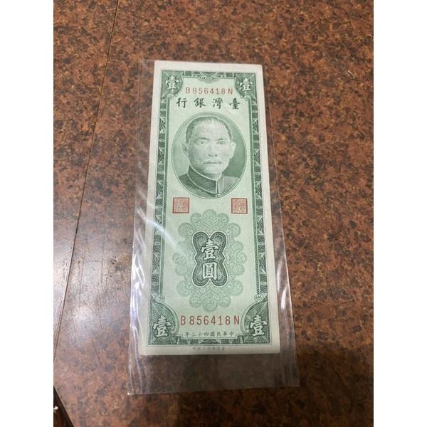 民國43年1元紙鈔綠色