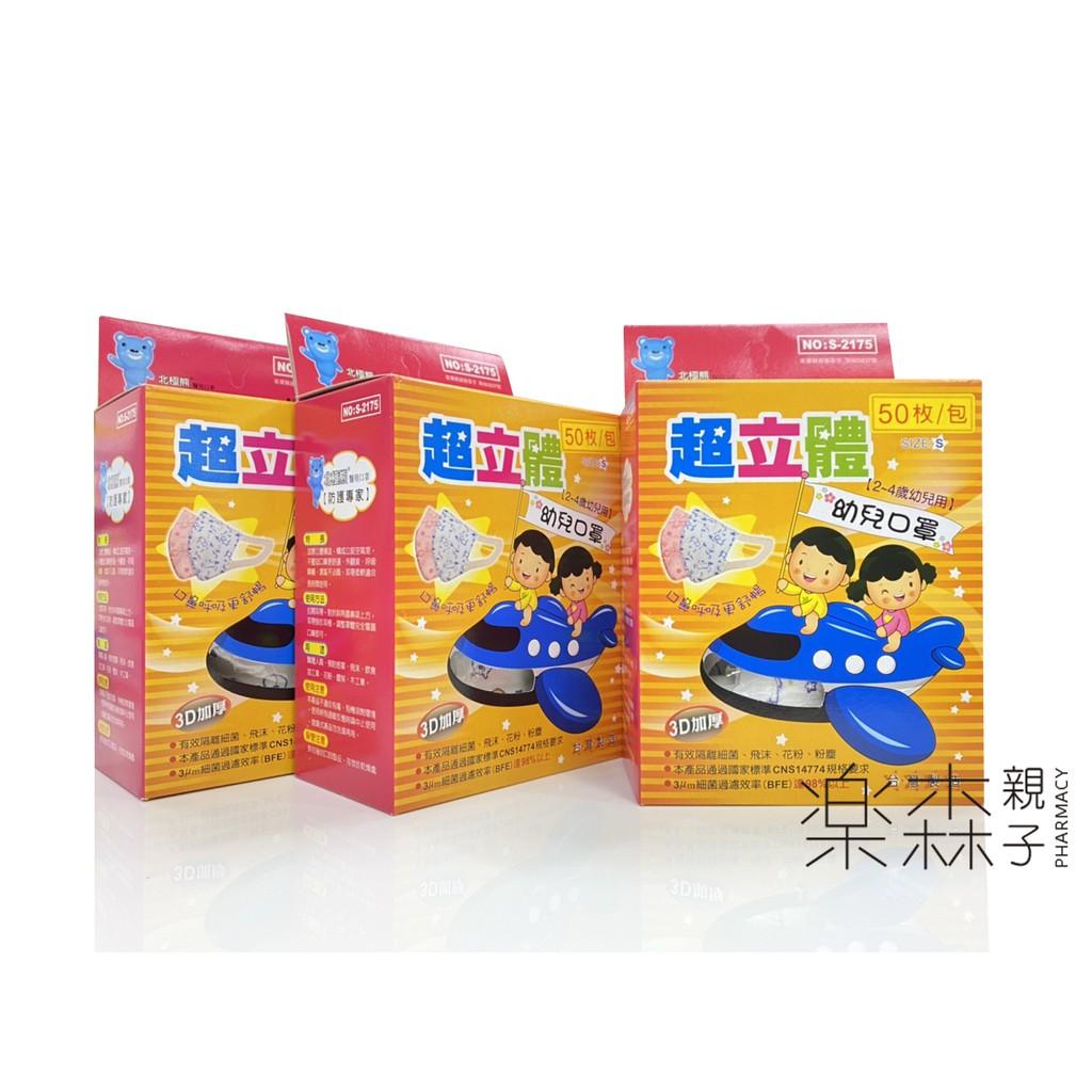 【樂森藥局】北極熊 幼幼口罩 0-2歲 印花口罩 50入/盒 台灣製