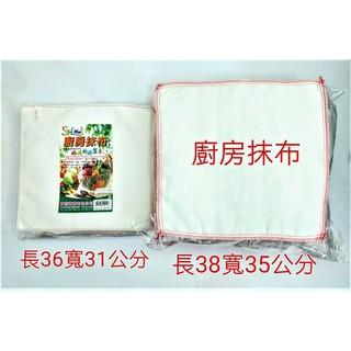 白抹布 棉紗抹布 清潔布 棉抹布 擦拭布 吸水抹布 廚房抹布 洗碗布 廚房必備 台灣製 新北市