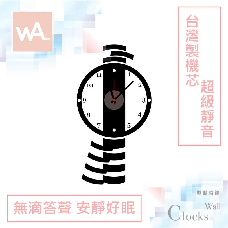 Wall Art 現貨 超靜音設計壁貼時鐘 時尚簡約 台灣製造高品質機芯 無痕不傷牆面壁鐘 掛鐘 創意布置 DIY牆貼