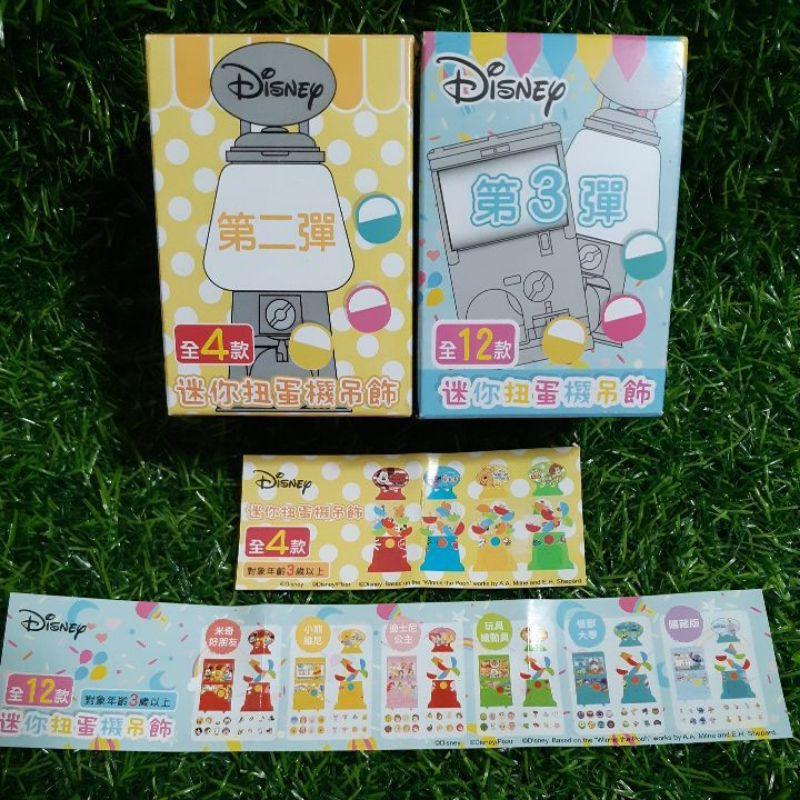 👍迪士尼 扭蛋機 迷你扭蛋機 米奇米妮 玩具總動員 小熊維尼 怪獸大學 小扭蛋機 盒玩 糖果機 扭蛋機 鑰匙圈 轉蛋機