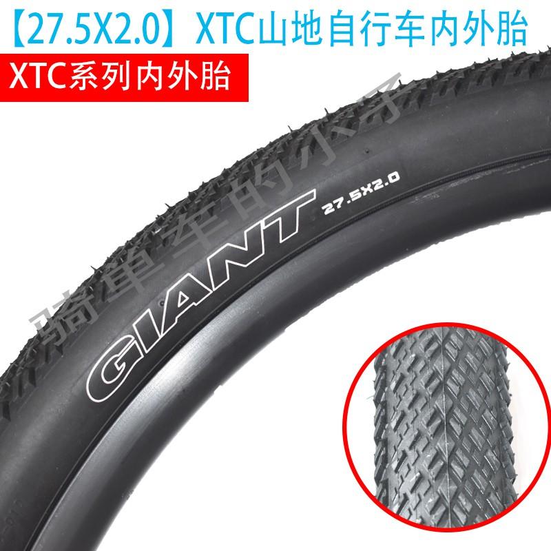 【小小的車商場】正品giant捷安特自行車外胎27.5X1.95-2.0內外胎XTC800山地車輪胎