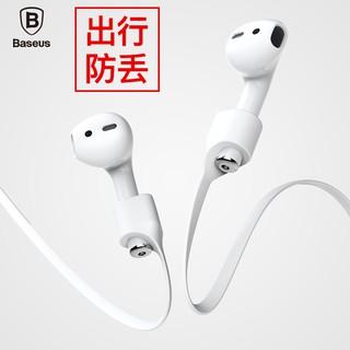現貨 倍思 Baseus Airpods耳機掛繩 磁吸頸鍊防丟繩 運動防掉繩 IPhone/ 蘋果藍牙耳機防掉器 防丟線