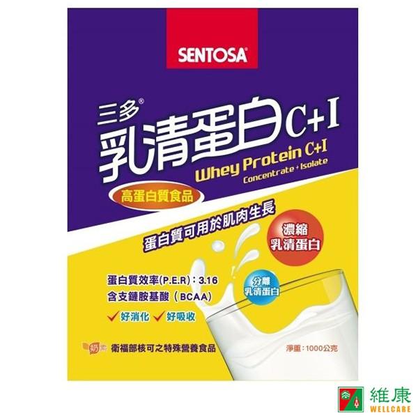 三多 乳清蛋白C+I 1000g/包 維康 免運 三多士