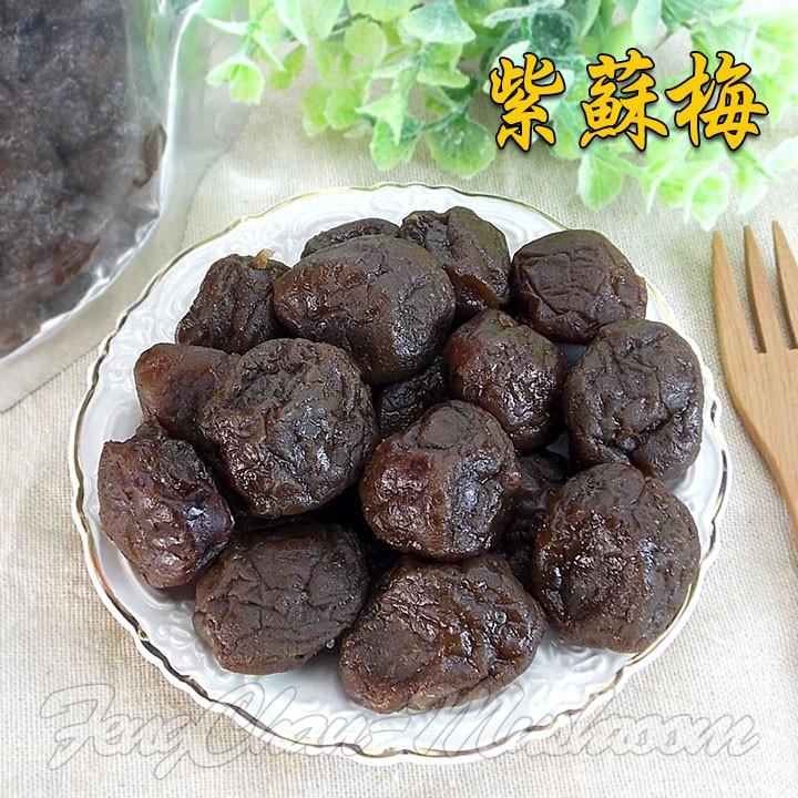 -紫蘇梅(300公克裝)-嘉義梅山名產,梅花莊出品,外型大顆,古早味濃濃紫蘇香氣。