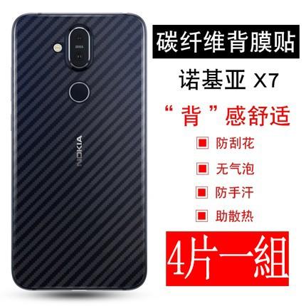 碳纖維背膜 諾基亞 Nokia 8.1 5.1 7 6.1 plus 2018 諾基亞6 防滑 磨砂 防刮 背膜 保護貼