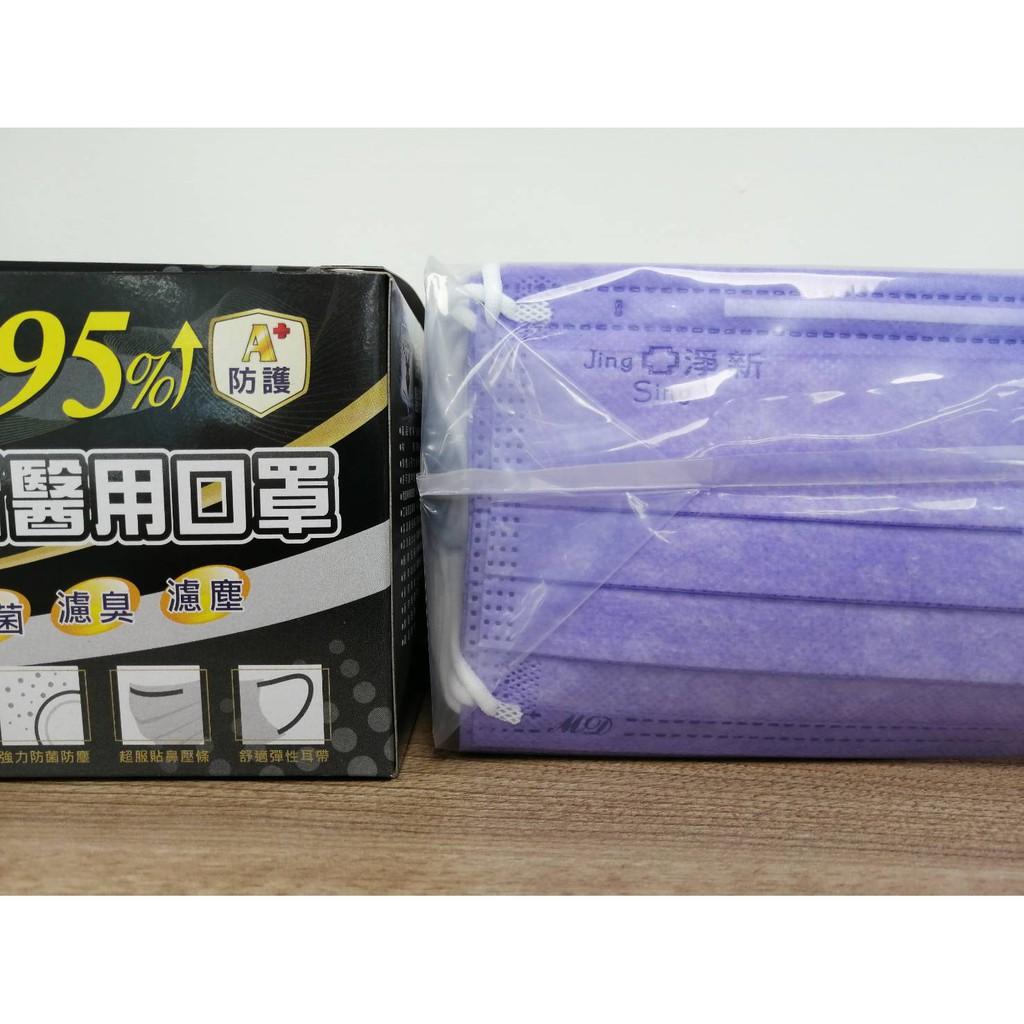 騎士團--淨新醫療口罩 全色(紫)三鋼印口罩  50入